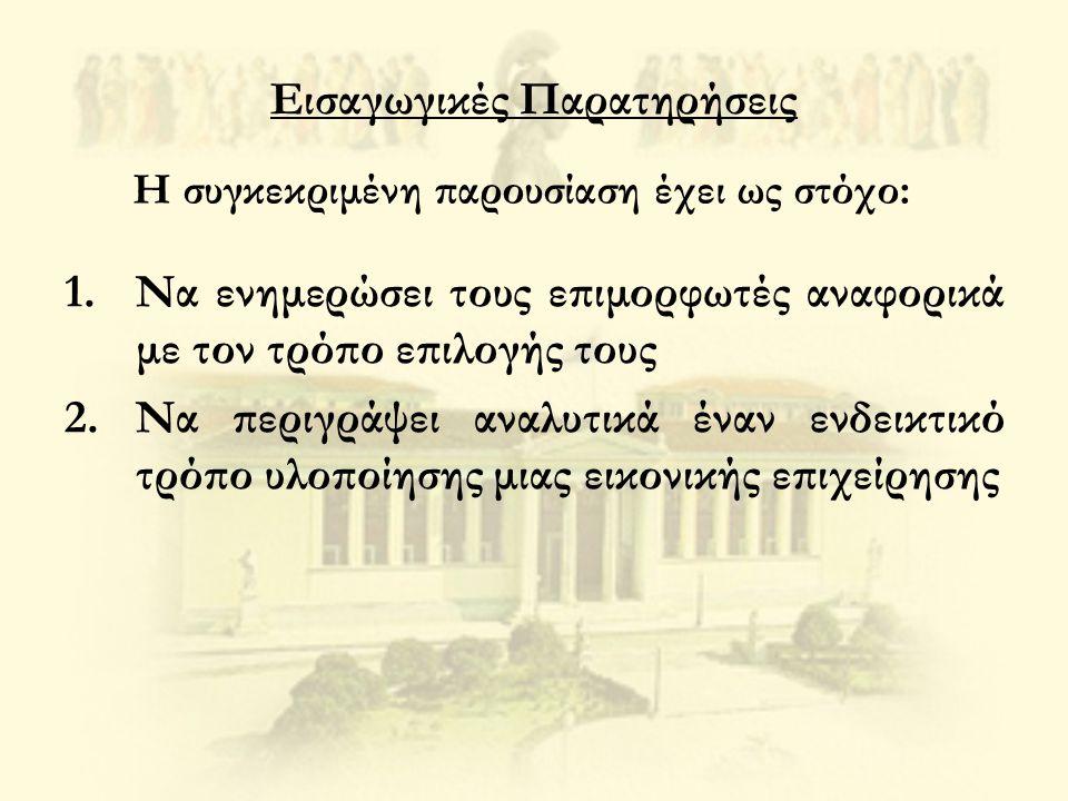 Διαδικασία Επιλογής Επιμορφωτών και Καθηγητών για την Β' Φάση Υλοποίησης του προγράμματος «Δημιουργία Εικονικών Επιχειρήσεων στα ΤΕΕ» 1.Αποστολή ενημερωτικής εγκυκλίου στα ΤΕΕ της Ελληνικής Επικράτειας με σκοπό την ενημέρωση των καθηγητών για το πρόγραμμα.