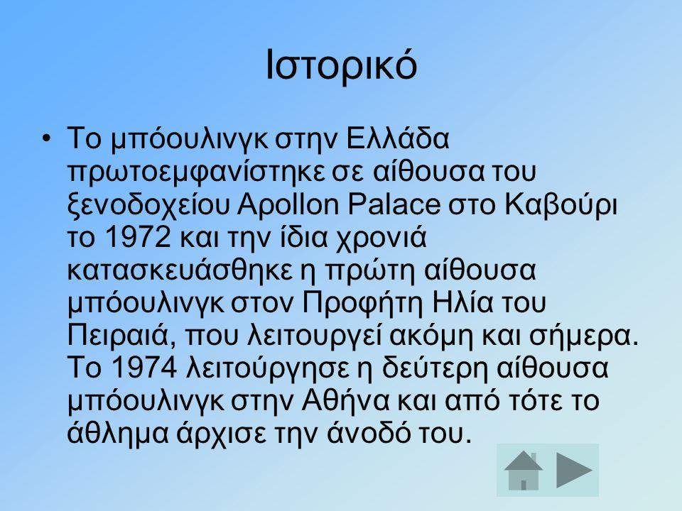 Ιστορικό •Το μπόουλινγκ στην Ελλάδα πρωτοεμφανίστηκε σε αίθουσα του ξενοδοχείου Αροllοn Palace στο Καβούρι το 1972 και την ίδια χρονιά κατασκευάσθηκε