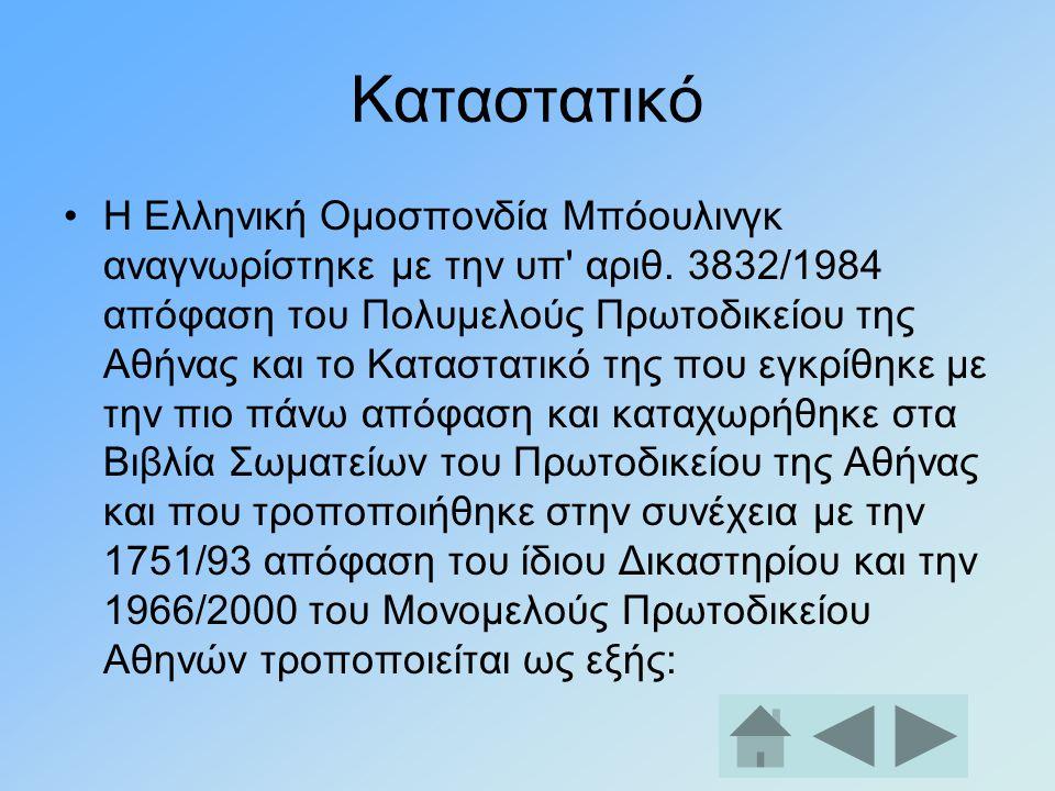 Καταστατικό •Η Ελληνική Ομοσπονδία Μπόουλινγκ αναγνωρίστηκε με την υπ' αριθ. 3832/1984 απόφαση του Πολυμελούς Πρωτοδικείου της Αθήνας και το Καταστατι
