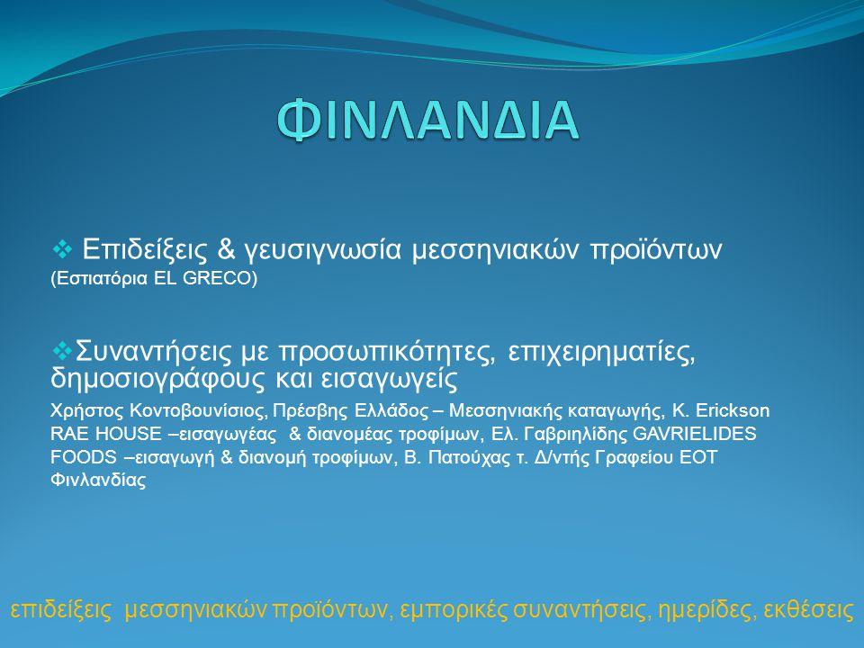  Επιδείξεις & γευσιγνωσία μεσσηνιακών προϊόντων (Εστιατόρια EL GRECO)  Συναντήσεις με προσωπικότητες, επιχειρηματίες, δημοσιογράφους και εισαγωγείς Χρήστος Κοντοβουνίσιος, Πρέσβης Ελλάδος – Μεσσηνιακής καταγωγής, K.
