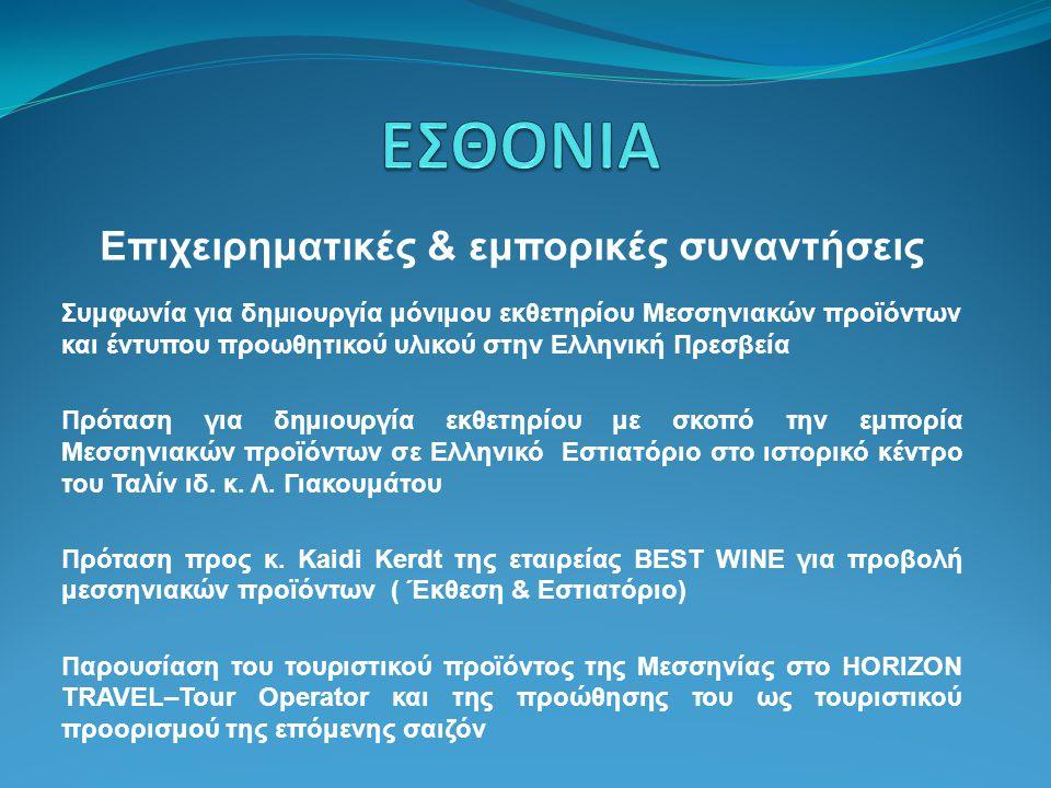 Επιχειρηματικές & εμπορικές συναντήσεις Συμφωνία για δημιουργία μόνιμου εκθετηρίου Μεσσηνιακών προϊόντων και έντυπου προωθητικού υλικού στην Ελληνική Πρεσβεία Πρόταση για δημιουργία εκθετηρίου με σκοπό την εμπορία Μεσσηνιακών προϊόντων σε Ελληνικό Εστιατόριο στο ιστορικό κέντρο του Ταλίν ιδ.