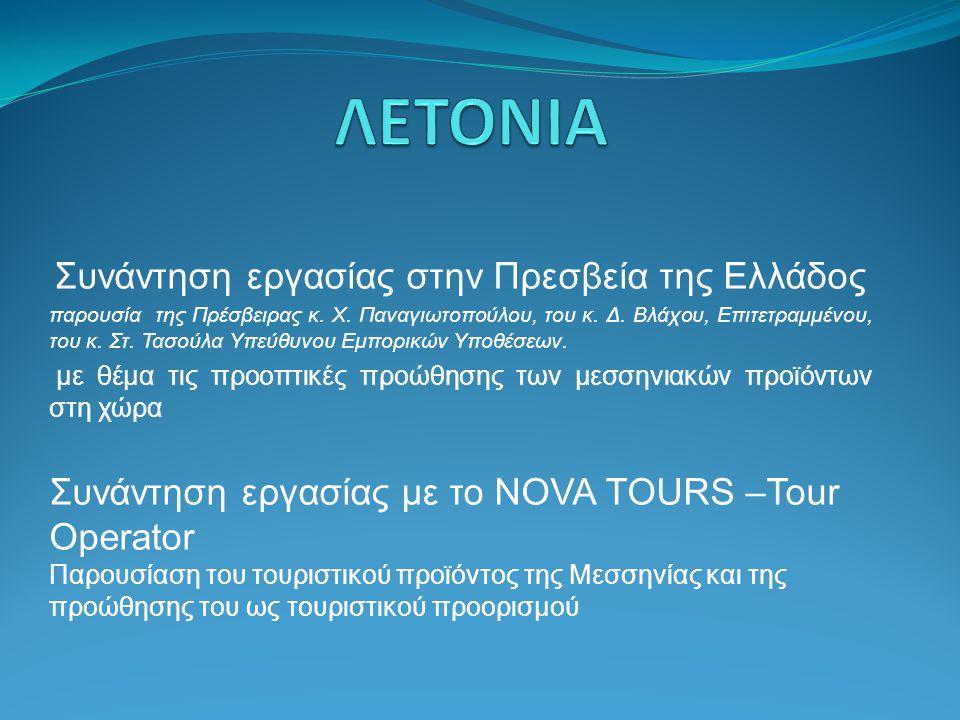 Συνάντηση εργασίας στην Πρεσβεία της Ελλάδος παρουσία της Πρέσβειρας κ.