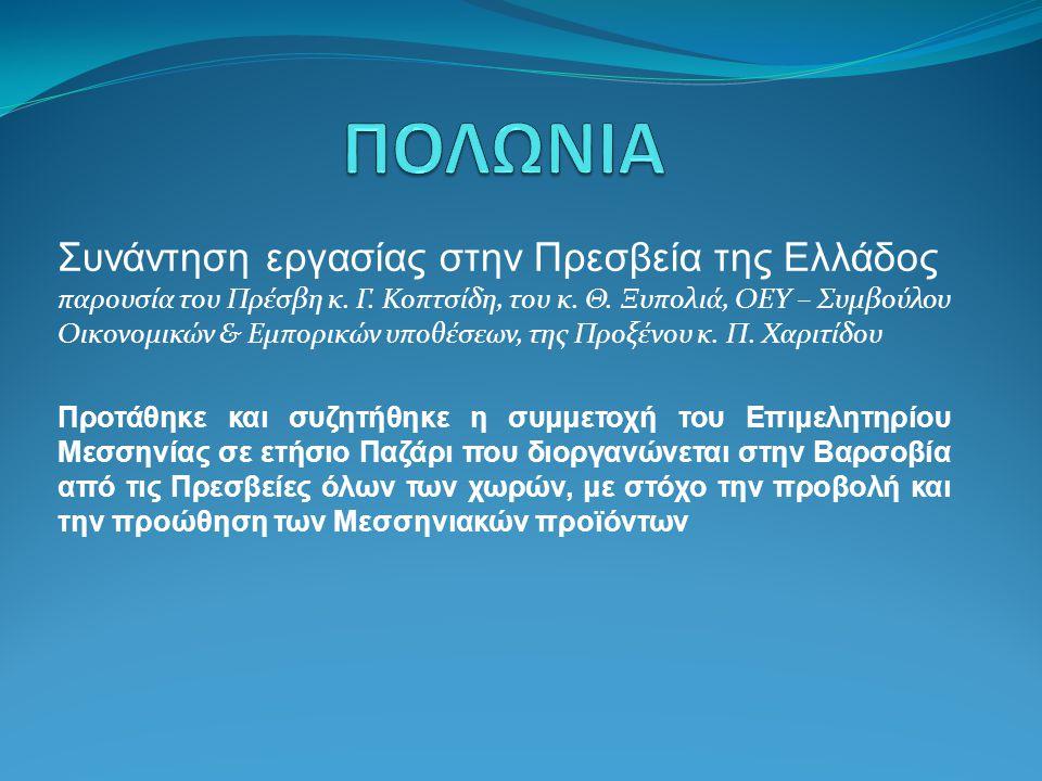 Συνάντηση εργασίας στην Πρεσβεία της Ελλάδος παρουσία του Πρέσβη κ.