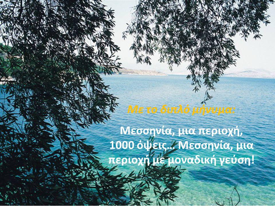 Με το διπλό μήνυμα: Μεσσηνία, μια περιοχή, 1000 όψεις… Μεσσηνία, μια περιοχή με μοναδική γεύση!