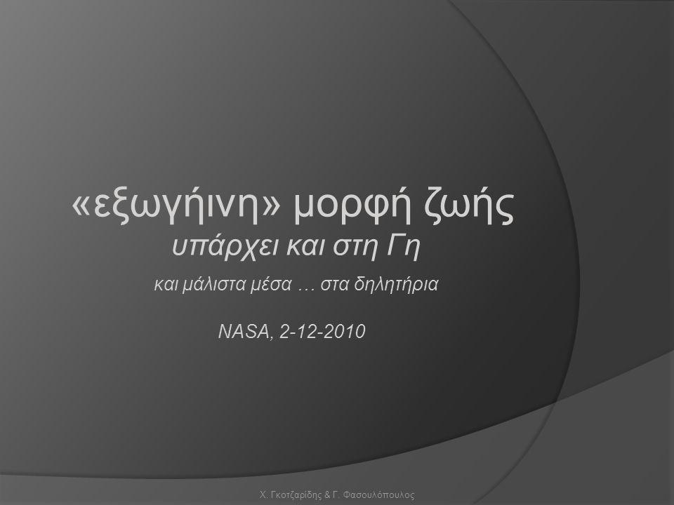 Χ. Γκοτζαρίδης & Γ. Φασουλόπουλος «εξωγήινη» μορφή ζωής υπάρχει και στη Γη και μάλιστα μέσα … στα δηλητήρια ΝΑSΑ, 2-12-2010