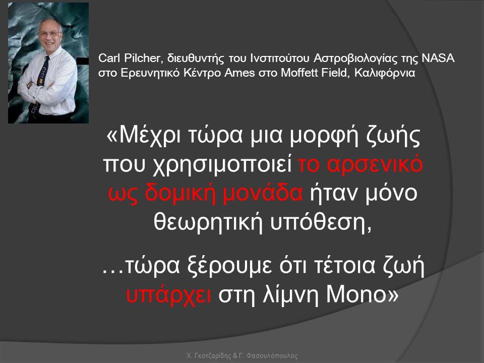 Χ. Γκοτζαρίδης & Γ. Φασουλόπουλος Carl Pilcher, διευθυντής του Ινστιτούτου Αστροβιολογίας της NASA στο Ερευνητικό Κέντρο Ames στο Moffett Field, Καλιφ