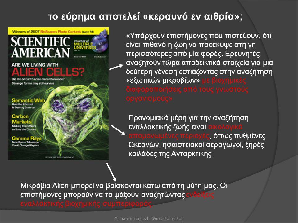 Χ. Γκοτζαρίδης & Γ. Φασουλόπουλος το εύρημα αποτελεί «κεραυνό εν αιθρία» ; «Υπάρχουν επιστήμονες που πιστεύουν, ότι είναι πιθανό η ζωή να προέκυψε στη