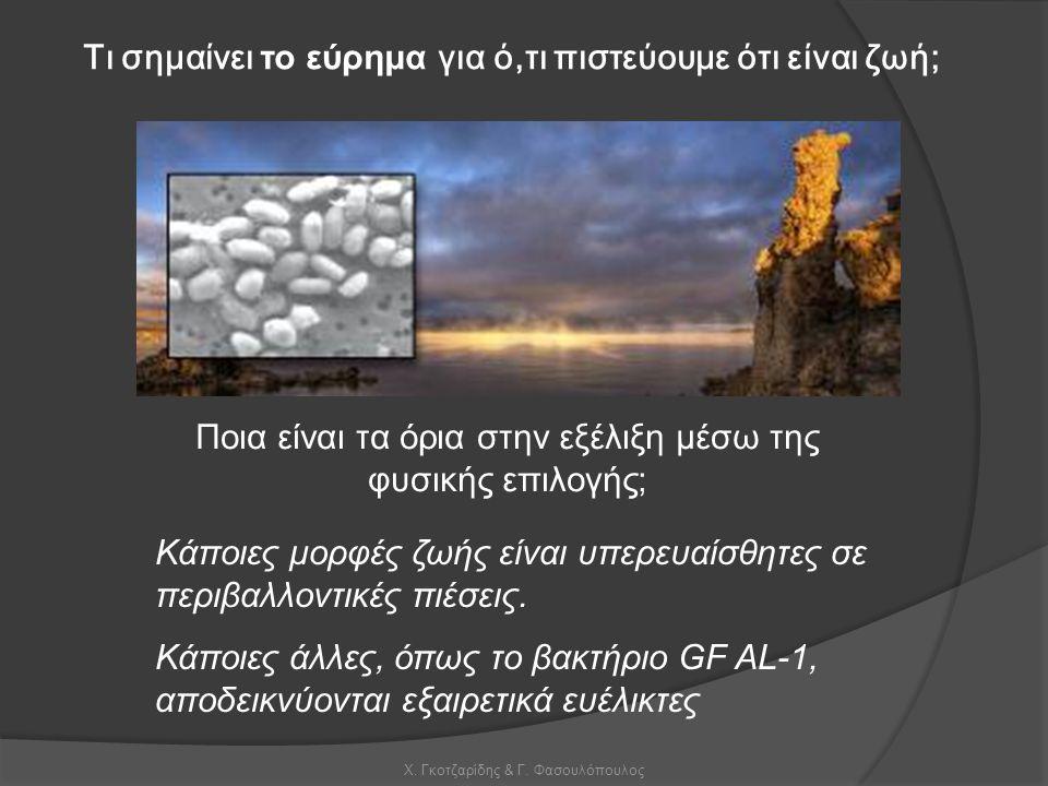 Χ. Γκοτζαρίδης & Γ. Φασουλόπουλος Ποια είναι τα όρια στην εξέλιξη μέσω της φυσικής επιλογής; Κάποιες μορφές ζωής είναι υπερευαίσθητες σε περιβαλλοντικ