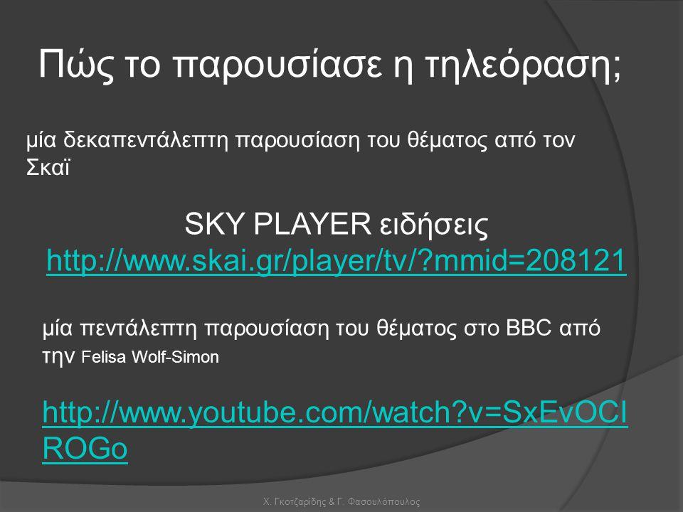 Χ. Γκοτζαρίδης & Γ. Φασουλόπουλος Πώς το παρουσίασε η τηλεόραση; SKY PLAYER ειδήσεις http://www.skai.gr/player/tv/?mmid=208121 μία δεκαπεντάλεπτη παρο