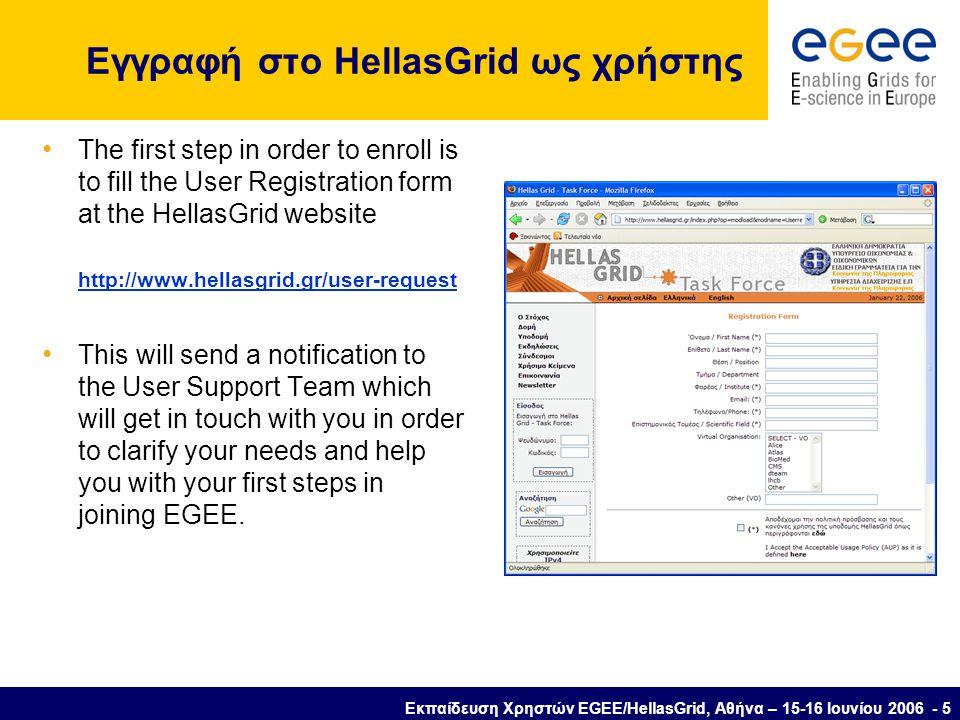 Εκπαίδευση Χρηστών EGEE/HellasGrid, Αθήνα – 15-16 Ιουνίου 2006 - 16 Βήματα απόκτησης πιστοποιητικού (2) Δημιουργία αίτησης • Country Name (2 letter code) [GR]: (enter your country 2 letter code.