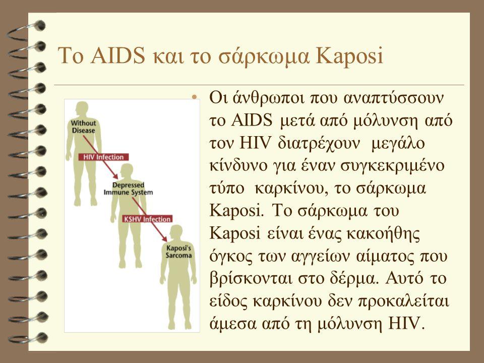 Το AIDS και το σάρκωμα Kaposi •Οι άνθρωποι που αναπτύσσουν το AIDS μετά από μόλυνση από τον HIV διατρέχουν μεγάλο κίνδυνο για έναν συγκεκριμένο τύπο καρκίνου, το σάρκωμα Kaposi.
