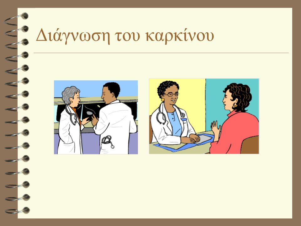 Διάγνωση του καρκίνου