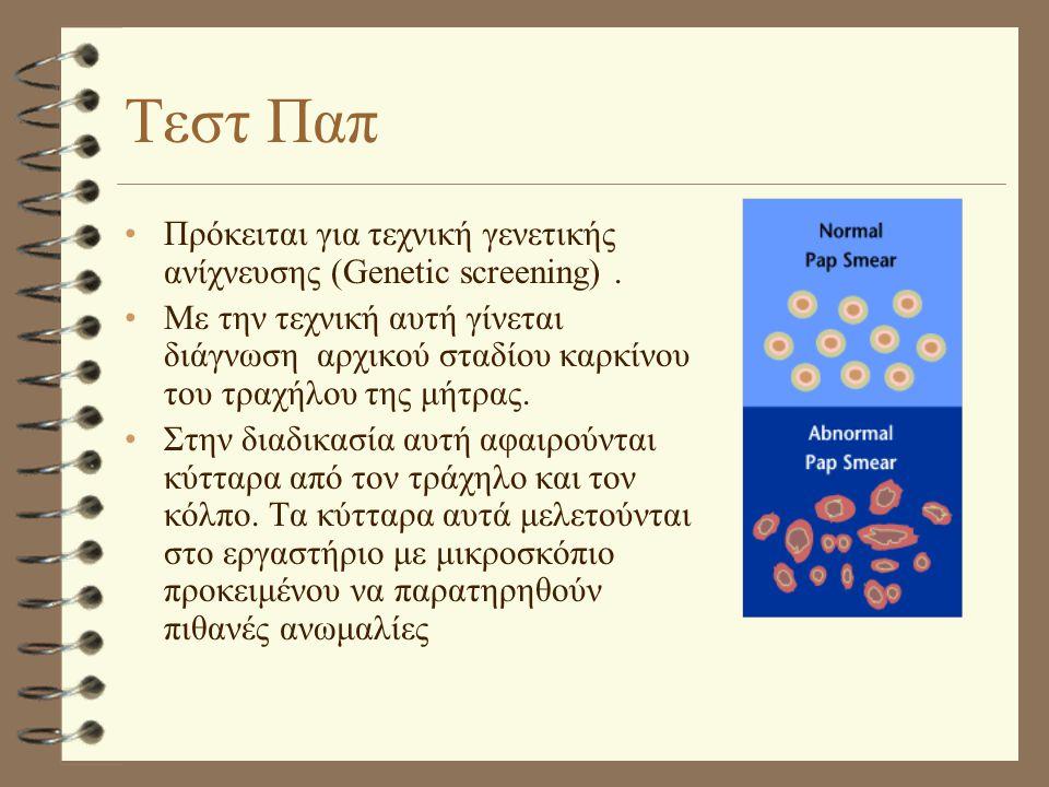 Τεστ Παπ •Πρόκειται για τεχνική γενετικής ανίχνευσης (Genetic screening).