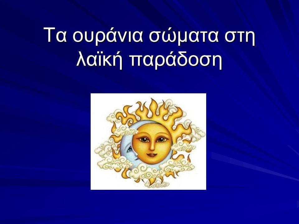 Η έκλειψη ηλίου Μύθοι Λαϊκές δοξασίες
