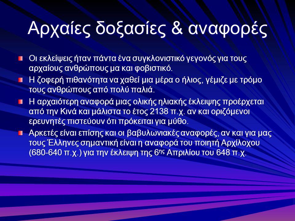 Μυθολογία-λαογραφία Στην αρχαία Ελλάδα, ο ίδιος ο ήλιος συσχετιζόταν με μαγικές ιδιότητες.