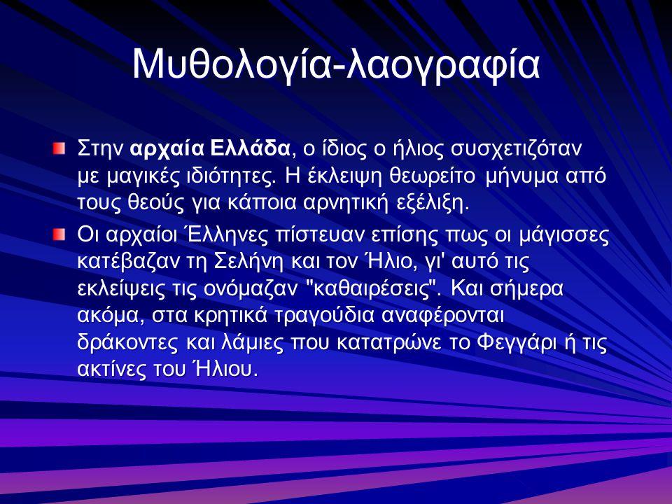 Μυθολογία-λαογραφία Στην αρχαία Ελλάδα, ο ίδιος ο ήλιος συσχετιζόταν με μαγικές ιδιότητες. Η έκλειψη θεωρείτο μήνυμα από τους θεούς για κάποια αρνητικ