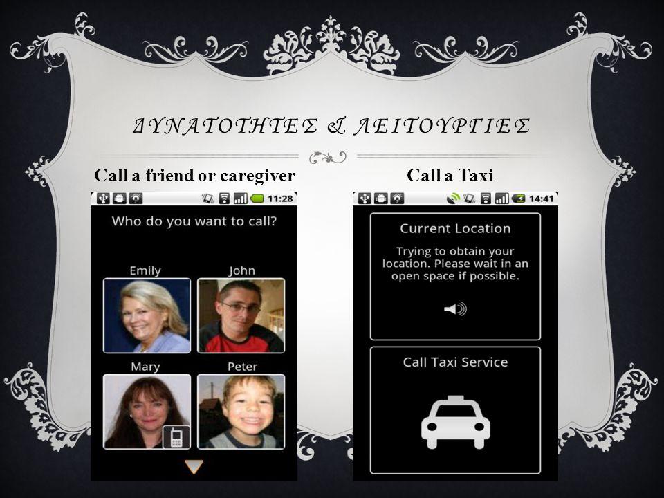 ΔΥΝΑΤΟΤΗΤΕΣ & ΛΕΙΤΟΥΡΓΙΕΣ Call a friend or caregiver Call a Taxi