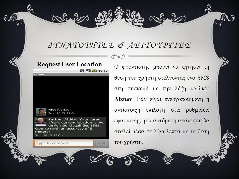 Request User Location Ο φροντιστής μπορεί να ζητήσει τη θέση του χρήστη στέλνοντας ένα SMS στη συσκευή με την λέξη κωδικό: Alznav. Εάν είναι ενεργοποι