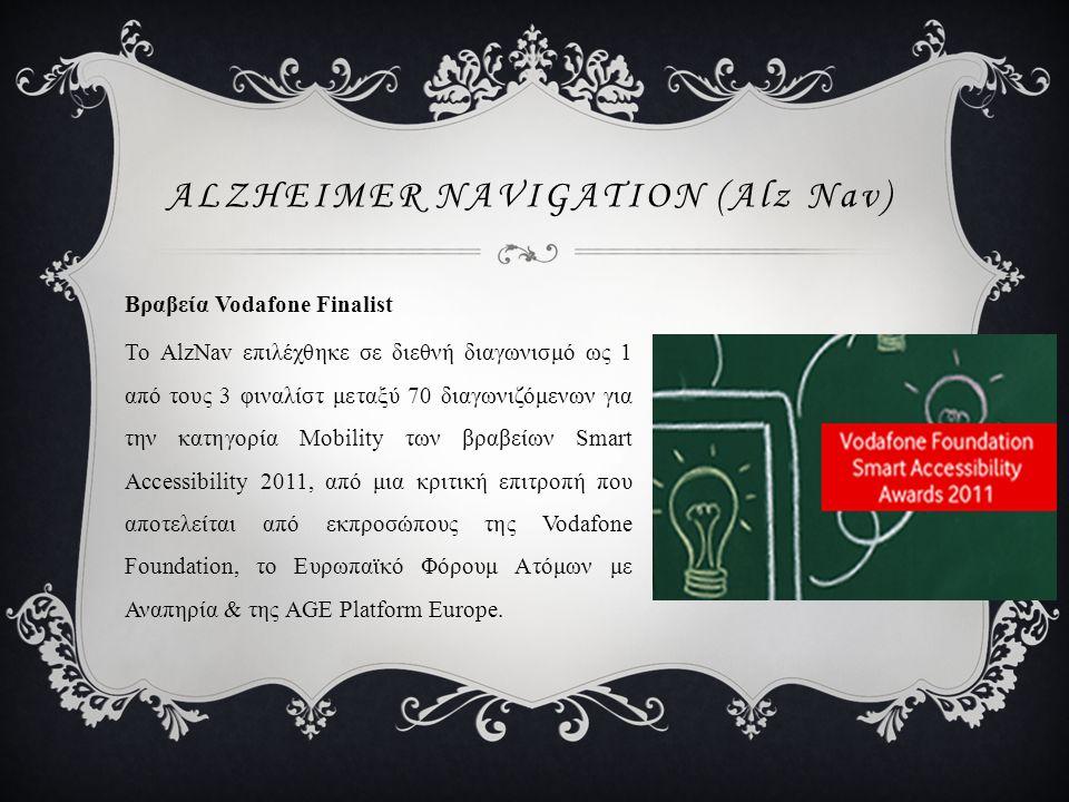 Βραβεία Vodafone Finalist Το AlzNav επιλέχθηκε σε διεθνή διαγωνισμό ως 1 από τους 3 φιναλίστ μεταξύ 70 διαγωνιζόμενων για την κατηγορία Mobility των β