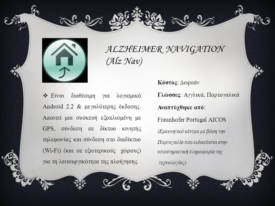 ALZHEIMER NAVIGATION (Alz Nav) Κόστος: Δωρεάν Γλώσσες: Αγγλικά, Πορτογαλικά Αναπτύχθηκε από: Fraunhofer Portugal AICOS (Ερευνητικό κέντρο με βάση την