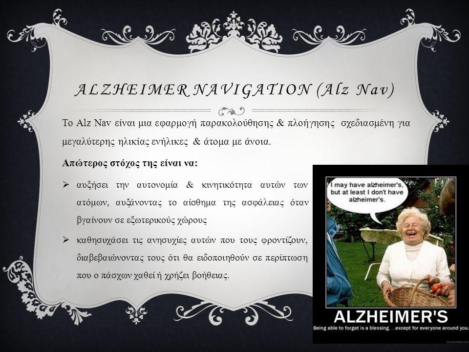 Το Alz Nav είναι μια εφαρμογή παρακολούθησης & πλοήγησης σχεδιασμένη για μεγαλύτερης ηλικίας ενήλικες & άτομα με άνοια. Απώτερος στόχος της είναι να:
