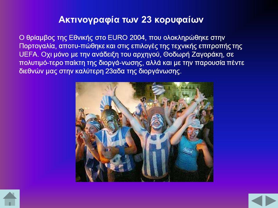 Ακτινογραφία των 23 κορυφαίων Ο θρίαμβος της Εθνικής στο EURO 2004, που ολοκληρώθηκε στην Πορτογαλία, αποτυ-πώθηκε και στις επιλογές της τεχνικής επιτ