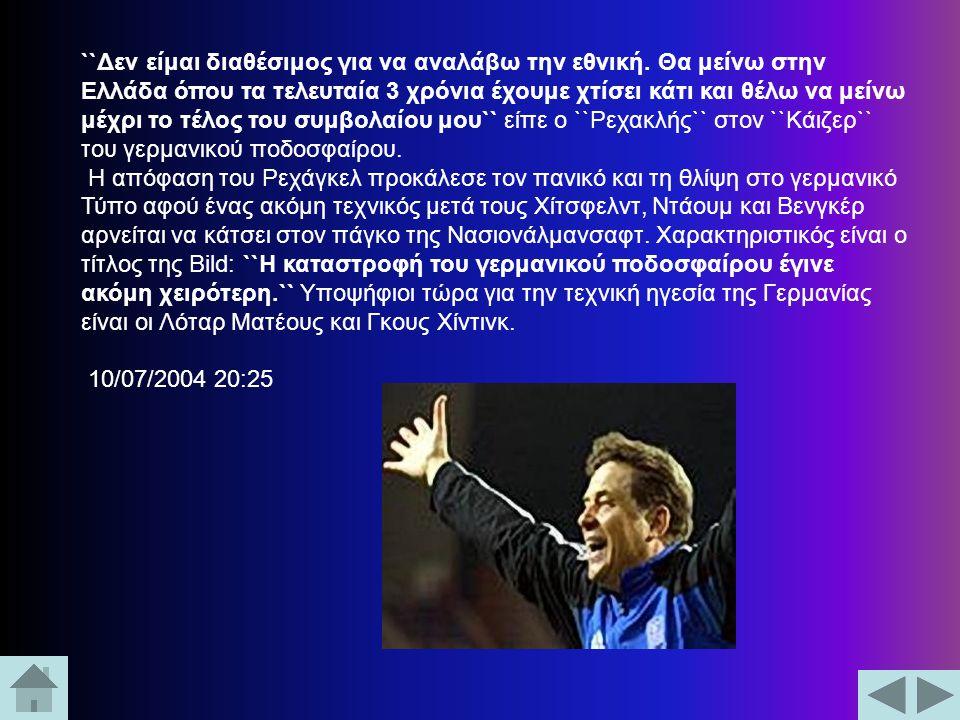 ``Δεν είμαι διαθέσιμος για να αναλάβω την εθνική. Θα μείνω στην Ελλάδα όπου τα τελευταία 3 χρόνια έχουμε χτίσει κάτι και θέλω να μείνω μέχρι το τέλος