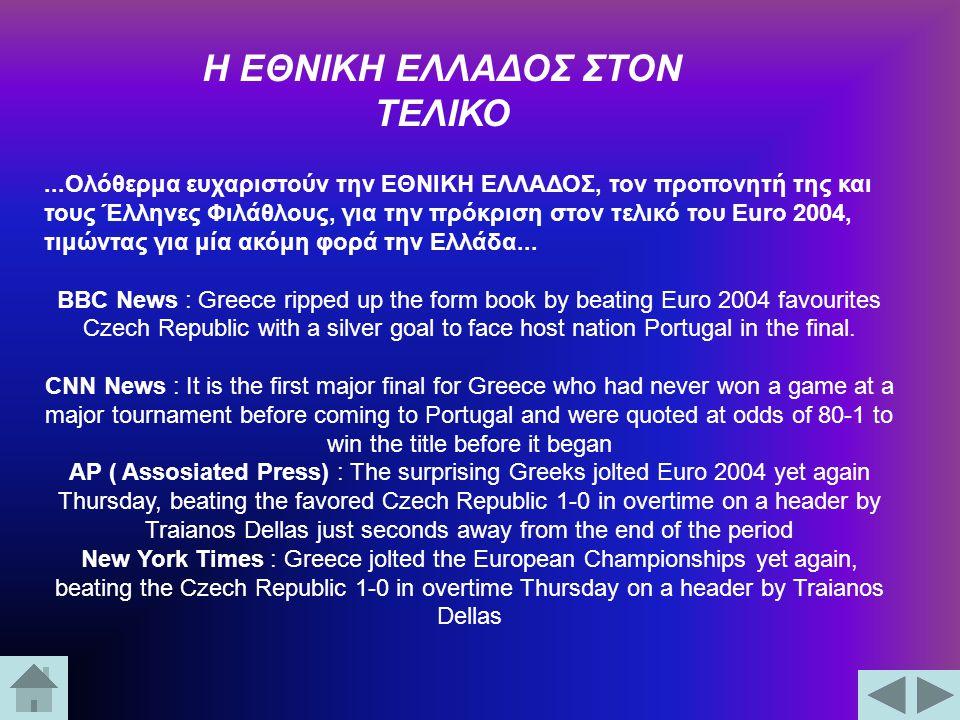 Η ΕΘΝΙΚΗ ΕΛΛΑΔΟΣ ΣΤΟΝ ΤΕΛΙΚΟ...Ολόθερμα ευχαριστούν την ΕΘΝΙΚΗ ΕΛΛΑΔΟΣ, τον προπονητή της και τους Έλληνες Φιλάθλους, για την πρόκριση στον τελικό του