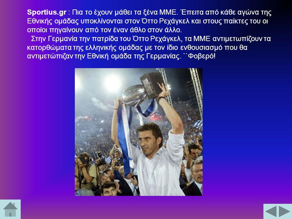 Sportius.gr : Πια το έχουν μάθει τα ξένα ΜΜΕ. Έπειτα από κάθε αγώνα της Εθνικής ομάδας υποκλίνονται στον Όττο Ρεχάγκελ και στους παίκτες του οι οποίοι