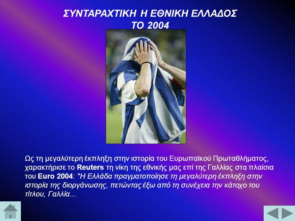 ΠΡΩΤΑΘΛΗΤΡΙΑ ΕΥΡΩΠΗΣ ΕΛΛΑΔΑ HELLAS GREECE EURO 2004