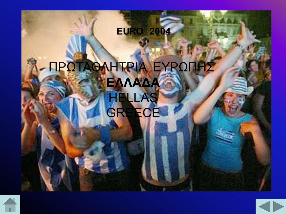 Αλμα για την Εθνική Η κατάκτησή του EURO2004 από την Εθνική μας ομάδα είχε κι άμεσα ευεργετικά αποτελέσματα για το αντιπροσωπευτικό μας συγκρότημα.