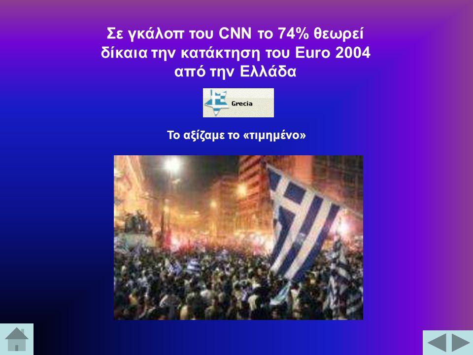 Σε γκάλοπ του CNN το 74% θεωρεί δίκαια την κατάκτηση του Euro 2004 από την Ελλάδα Το αξίζαμε το «τιμημένο»