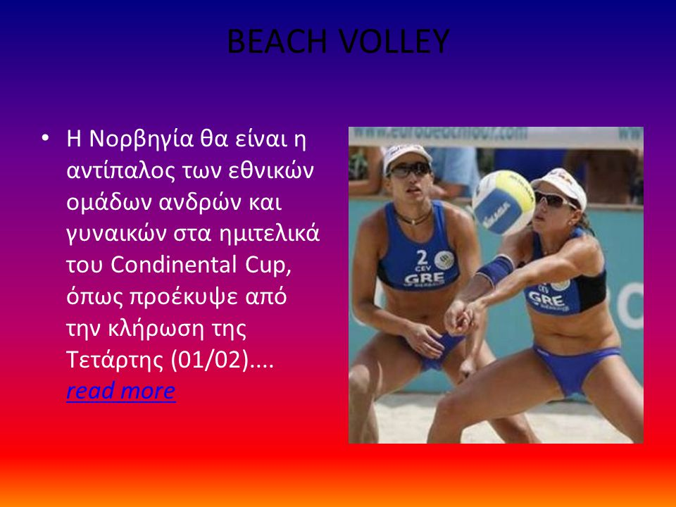 BEACH VOLLEY • Η Νορβηγία θα είναι η αντίπαλος των εθνικών ομάδων ανδρών και γυναικών στα ημιτελικά του Condinental Cup, όπως προέκυψε από την κλήρωση της Τετάρτης (01/02)....