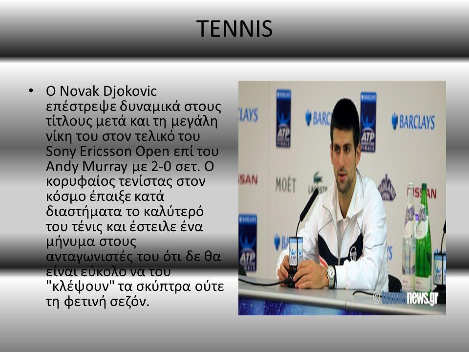 TENNIS • Ο Novak Djokovic επέστρεψε δυναμικά στους τίτλους μετά και τη μεγάλη νίκη του στον τελικό του Sony Ericsson Open επί του Andy Murray με 2-0 σετ.