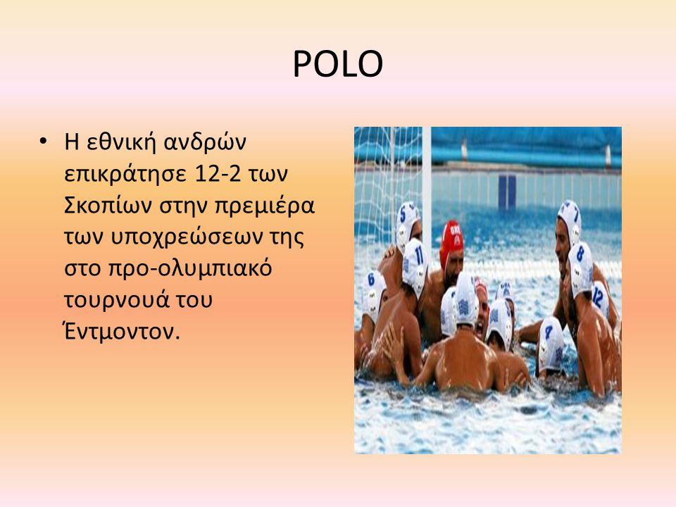 POLO • Η εθνική ανδρών επικράτησε 12-2 των Σκοπίων στην πρεμιέρα των υποχρεώσεων της στο προ-ολυμπιακό τουρνουά του Έντμοντον.