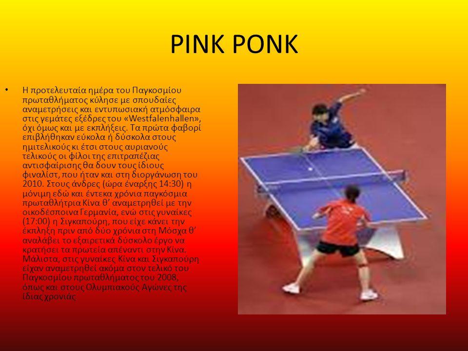 PINK PONK • Η προτελευταία ημέρα του Παγκοσμίου πρωταθλήματος κύλησε με σπουδαίες αναμετρήσεις και εντυπωσιακή ατμόσφαιρα στις γεμάτες εξέδρες του «Westfalenhallen», όχι όμως και με εκπλήξεις.
