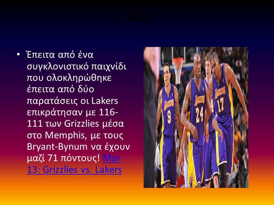 ΝΒΑ • Έπειτα από ένα συγκλονιστικό παιχνίδι που ολοκληρώθηκε έπειτα από δύο παρατάσεις οι Lakers επικράτησαν με 116- 111 των Grizzlies μέσα στο Memphis, με τους Bryant-Bynum να έχουν μαζί 71 πόντους.