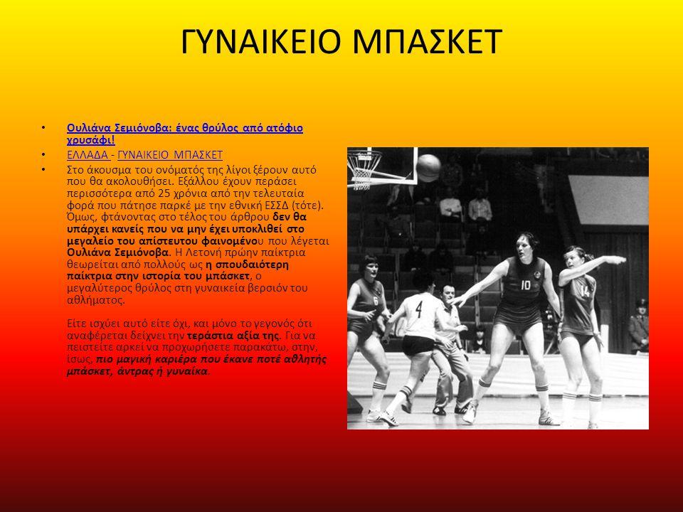 ΓΥΝΑΙΚΕΙΟ ΜΠΑΣΚΕΤ • Ουλιάνα Σεμιόνοβα: ένας θρύλος από ατόφιο χρυσάφι.