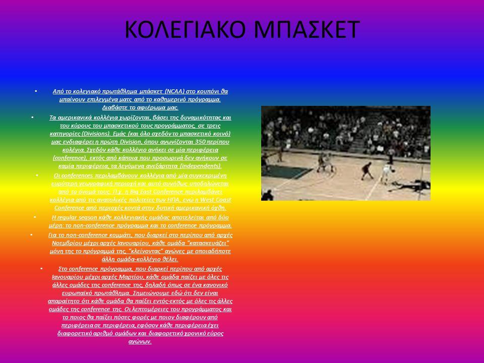 ΚΟΛΕΓΙΑΚΟ ΜΠΑΣΚΕΤ • Από το κολεγιακό πρωτάθλημα μπάσκετ (NCAA) στο κουπόνι θα μπαίνουν επιλεγμένα ματς από το καθημερινό πρόγραμμα.