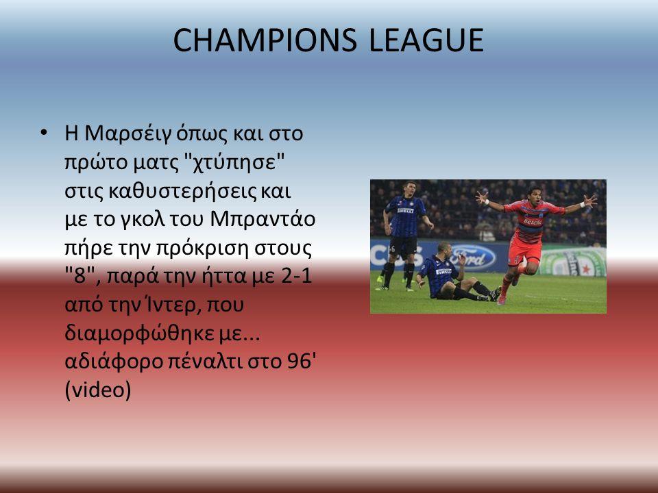 CHAMPIONS LEAGUE • Η Μαρσέιγ όπως και στο πρώτο ματς χτύπησε στις καθυστερήσεις και με το γκολ του Μπραντάο πήρε την πρόκριση στους 8 , παρά την ήττα με 2-1 από την Ίντερ, που διαμορφώθηκε με...