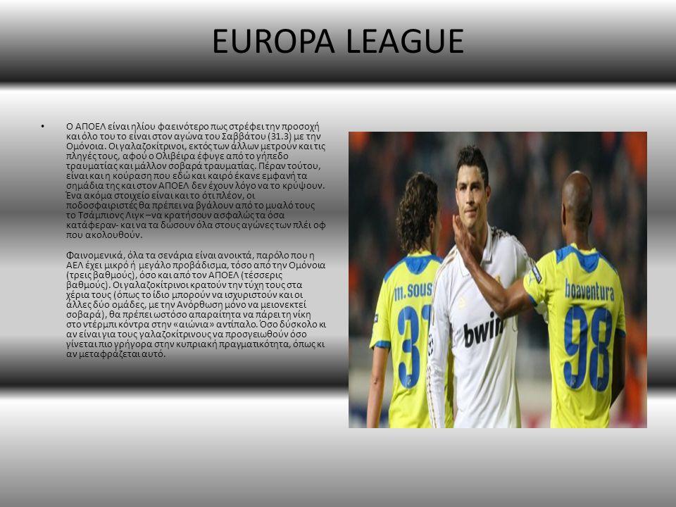 EUROPA LEAGUE • Ο ΑΠΟΕΛ είναι ηλίου φαεινότερο πως στρέφει την προσοχή και όλο του το είναι στον αγώνα του Σαββάτου (31.3) με την Ομόνοια.