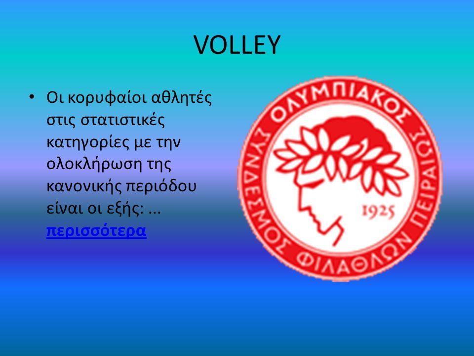VOLLEY • Οι κορυφαίοι αθλητές στις στατιστικές κατηγορίες με την ολοκλήρωση της κανονικής περιόδου είναι οι εξής:...