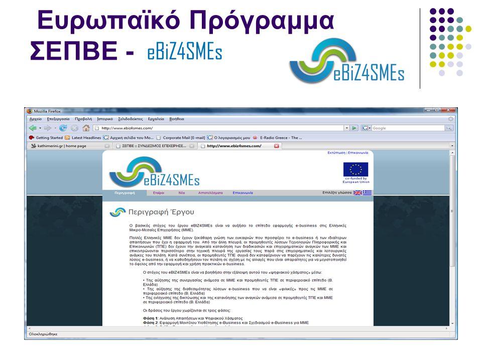 Ευρωπαϊκό Πρόγραμμα ΣΕΠΒΕ -