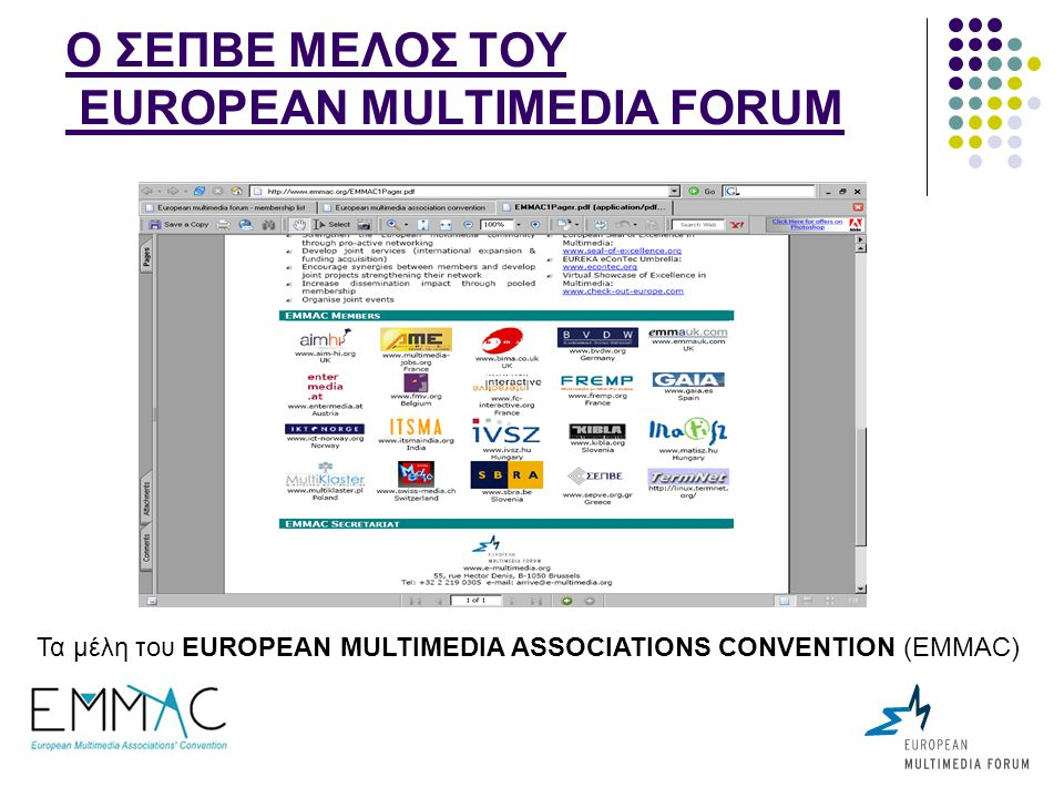 Ο ΣΕΠΒΕ ΜΕΛΟΣ ΤΟΥ EUROPEAN MULTIMEDIA FORUM Τα μέλη του EUROPEAN MULTIMEDIA ASSOCIATIONS CONVENTION (EMMAC)