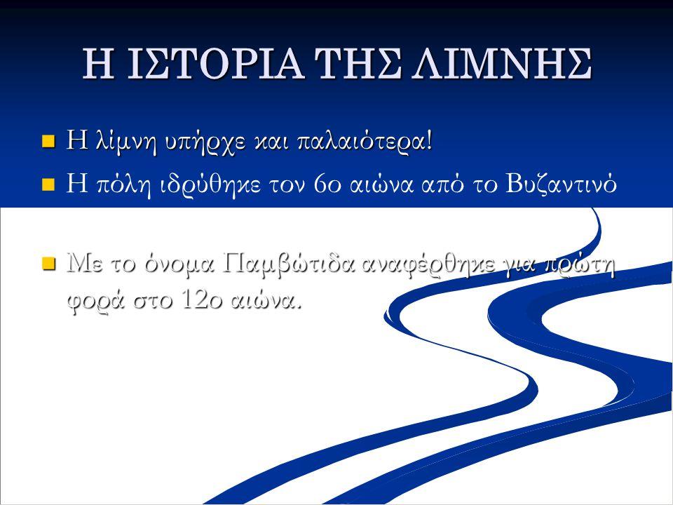 Η ΙΣΤΟΡΙΑ ΤΗΣ ΛΙΜΝΗΣ  Η λίμνη υπήρχε και παλαιότερα!   Η πόλη ιδρύθηκε τον 6ο αιώνα από το Βυζαντινό αυτοκράτορα Ιουστινιανό.  Με το όνομα Παμβώτι