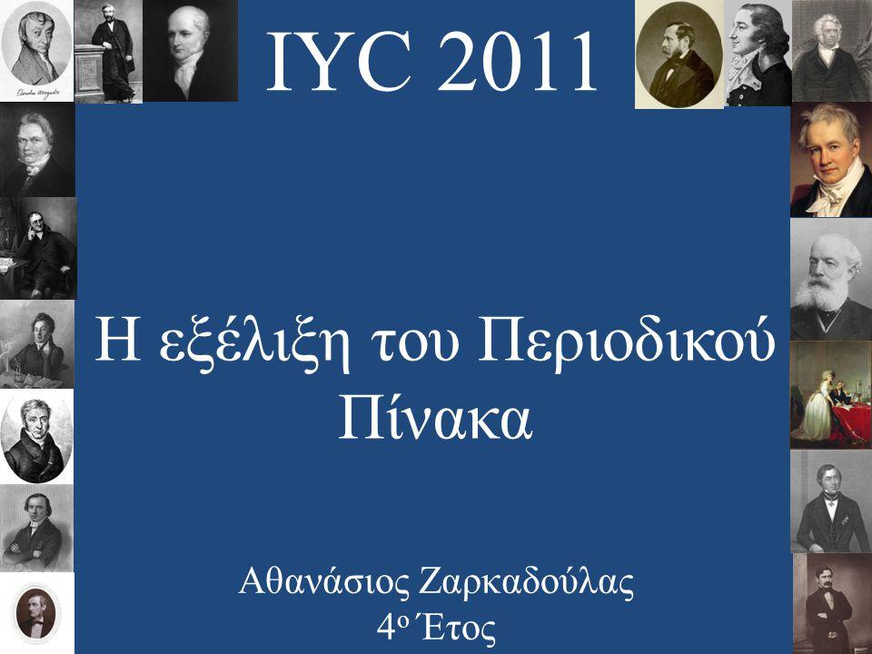 IYC 2011 Η εξέλιξη του Περιοδικού Πίνακα Αθανάσιος Ζαρκαδούλας 4 ο Έτος