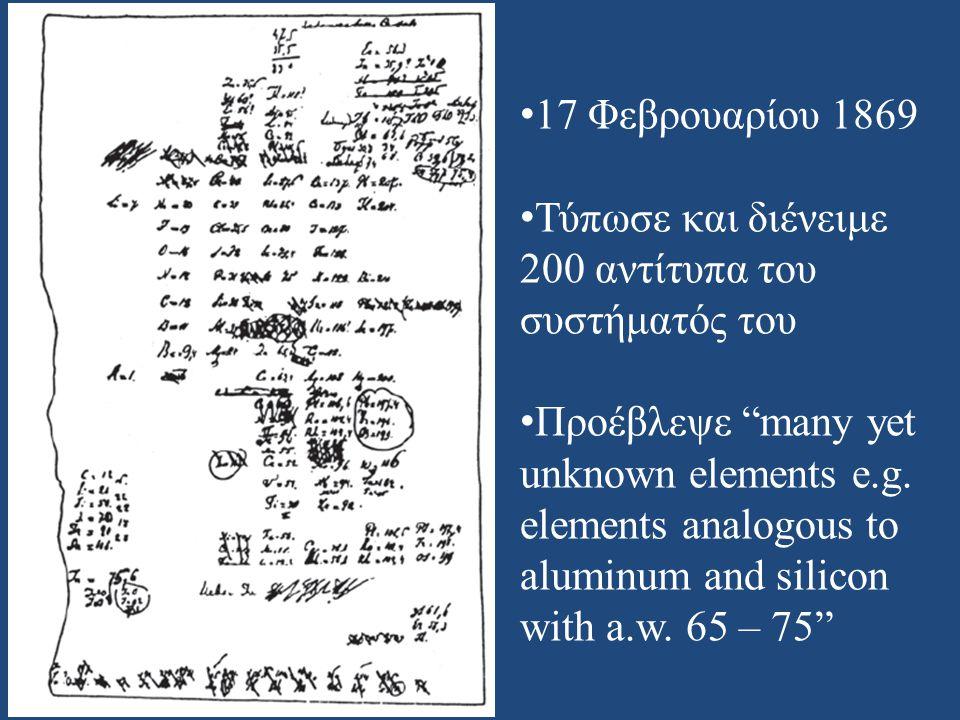 """• 17 Φεβρουαρίου 1869 • Τύπωσε και διένειμε 200 αντίτυπα του συστήματός του • Προέβλεψε """"many yet unknown elements e.g. elements analogous to aluminum"""