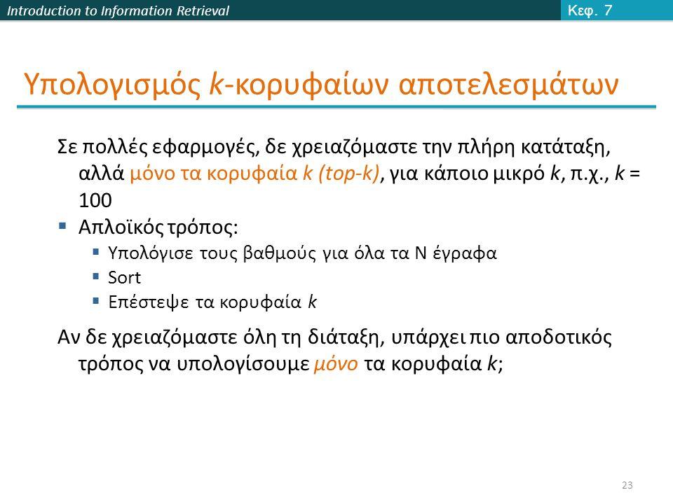 Introduction to Information Retrieval Χρήση min-heap Κεφ.