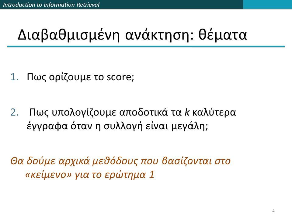 Introduction to Information Retrieval Διαβαθμισμένη ανάκτηση: θέματα 1.Πως ορίζουμε το score; 2.