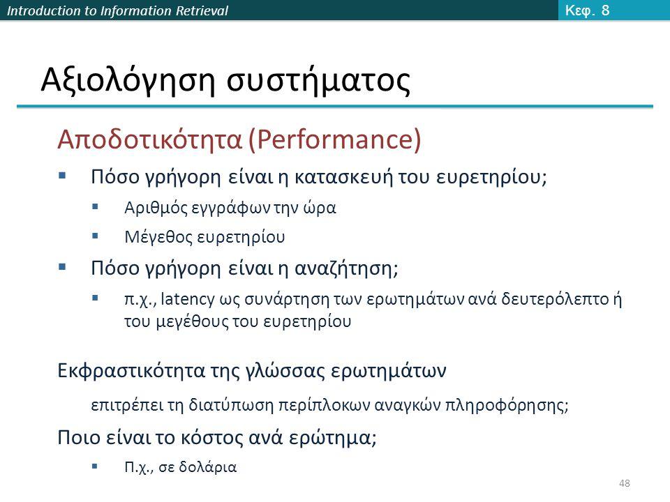 Introduction to Information Retrieval Αξιολόγηση συστήματος Κεφ.